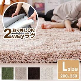 カーペット 低反発 ラグ マット 200×250 Lサイズ ラグマット シャギーラグ 洗える 滑り止め 絨毯 じゅうたん マイクロファイバー シャギー 長方形 ウォッシャブル オールシーズン 一人暮らし