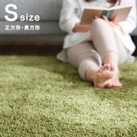 シャギーラグ 洗える ラグマット リビングラグ カーペット マット 絨毯 130×190cm マイクロファイバー オールシーズン対応 シンプル ラグ マット 暖かい あったか 一人暮らし
