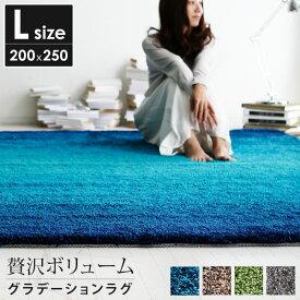 ラグマット 200×250 ホットカーペット対応 マット 滑り止め ラグ シャギーラグ 絨毯 カーペット 長方形 200×250cm 3畳 グリーン 緑 ブルー 青 ブラウン 茶色 グレー グラデーション 暖かい あったか 一人暮らし