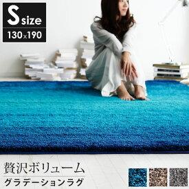 ラグマット 130 ×190 ホットカーペット対応 滑り止め ラグ シャギーラグ 絨毯 リビングラグ カーペット 長方形 1畳 2畳 グリーン 緑 ブルー 青 ブラウン 茶色 グレー グラデーション 暖かい あったか 一人暮らし