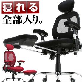 オフィスチェア リクライニング デスクチェア パソコンチェア おしゃれ 椅子 イス いす ハイバック フットレスト チェア ロッキング メッシュ 一人暮らし 学習椅子 学習チェア アームレスト 可動