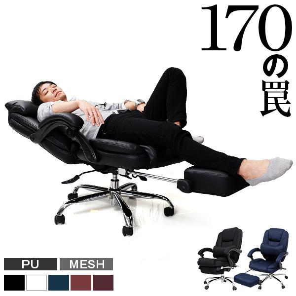 [割引クーポン配布中 2/24 18:00-2/27 0:59] オフィスチェア リクライニング オフィス チェア オフィスチェアー フットレスト&クッション付 パソコンチェア パソコンチェアー ワークチェア メッシュ チェアー 椅子 いす イス 新生活