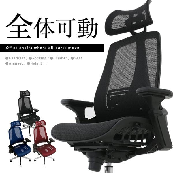 オフィスチェア パソコンチェア メッシュ PCチェア 椅子 イス OAチェア デスクチェア リクライニング ハイバック チェア オフィス