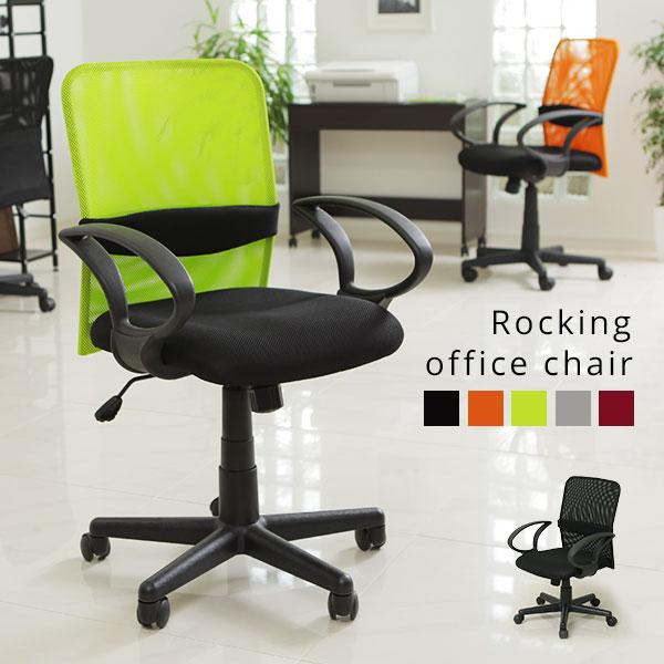 パソコンチェア おしゃれ オフィスチェア デスクチェア チェア 学習椅子 学習チェア オフィスチェアー チェアー ワークチェア メッシュ イス いす 椅子 メッシュ キャスター 肘掛 一人暮らし