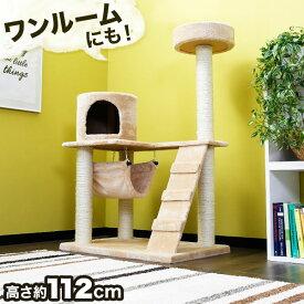 キャットタワー 据え置き ハンモック スリム 省スペース キャットツリー 猫 ねこ ワンルーム マンション コンパクト 小型 ペット用品 ペット おしゃれ 多頭 一人暮らし