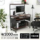机 つくえ デスク パソコンデスク パソコンラック ラック 収納棚付 ワークデスク オフィスデスク 100 PCデスク PCラッ…