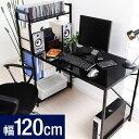 パソコンデスク デスク ラック付き 120cm ガラス オフィスデスク 木製 机 120 ワークデスク PCデスク おしゃれ 一人暮らし