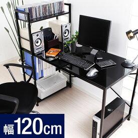 パソコンデスク デスク ラック付き 120cm ガラス オフィスデスク 木製 机 120 ワークデスク PCデスク おしゃれ 一人暮らし テレワーク