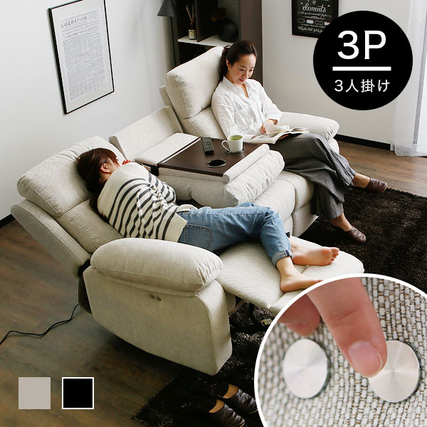 Coupons At 3,000 Yen Off (20, 20: 24, 24 Hour) Three Seat Sofa Sofa Recliner  Electric Recline Sensor Three Seat And 3 Seat Sofa Three Seat Sofa Recliner  ...