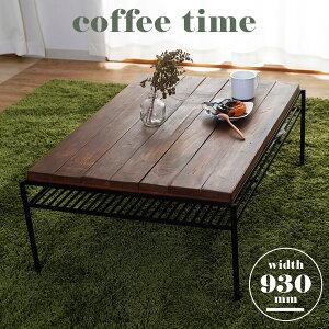 テーブル 木製 ローテーブル リビング センターテーブル リビングテーブル ウッドテーブル ナチュラル カフェ アンティーク 風 おしゃれ オシャレ お洒落 コンパクト 約 90 (93cm) cm ロー 無垢