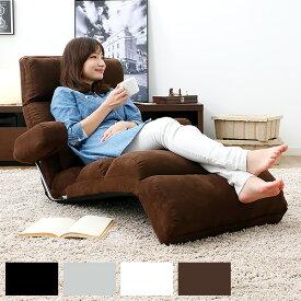 座椅子 ソファ 一人用 リクライニング ハイバック コンパクト おしゃれ 肘掛け 座いす 座イス 1人掛けソファ リクライニングチェア リクライニングソファ 低反発 チェア ローチェア フロアチェア 椅子 一人暮らし プレゼント