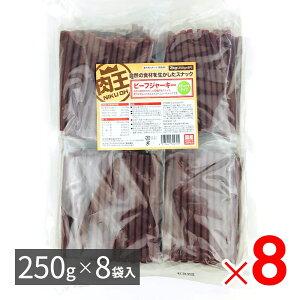 肉王 国産 ビーフジャーキー ステックタイプ 愛犬用スナック(間食用) 2kg(250g×8袋入)×8パック ケース販売