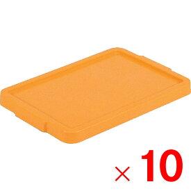 【法人限定】サンコー サンボックス#24A・Bフタ オレンジ 10枚 701300 セット販売 【メーカー直送・代引不可】