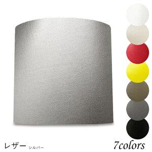 ランプシェード 照明 シェードのみ おしゃれ テーブルランプ 笠 傘 ベッドサイド 寝室 LED かさのみ スタンドライト 電気スタンド 電球 カバー 手作り 職人 標準型 レザー 布 交換用 ホルダー