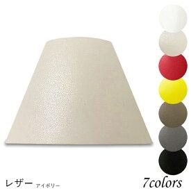 ランプシェード 照明 シェードのみ おしゃれ テーブルランプ 笠 傘 ベッドサイド 寝室 LED かさのみ スタンドライト 電気スタンド 電球 カバー 手作り 職人 標準型 レザー 布 交換用 ホルダー式 h30140