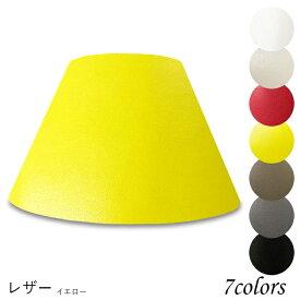 ランプシェード 照明 シェードのみ おしゃれ テーブルランプ 笠 傘 ベッドサイド 寝室 LED かさのみ スタンドライト 電気スタンド 電球 カバー 手作り 職人 標準型 レザー 布 交換用 ホルダー式 h30150