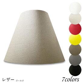 ランプシェード 照明 シェードのみ おしゃれ テーブルランプ 笠 傘 ベッドサイド 寝室 LED かさのみ スタンドライト 電気スタンド 電球 カバー 手作り 職人 標準型 レザー 布 交換用 ホルダー式 h30152
