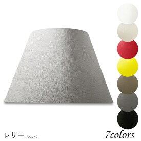 ランプシェード 照明 シェードのみ おしゃれ テーブルランプ 笠 傘 ベッドサイド 寝室 LED かさのみ スタンドライト 電気スタンド 電球 カバー 手作り 職人 標準型 レザー 布 交換用 ホルダー式 h30160