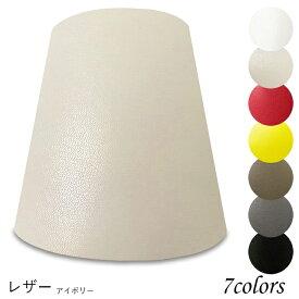 ランプシェード 照明 シェードのみ おしゃれ テーブルランプ 笠 傘 ベッドサイド 寝室 LED かさのみ スタンドライト 電気スタンド 電球 カバー 手作り 職人 標準型 レザー 布 交換用 ホルダー式 h30203