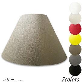 ランプシェード 照明 シェードのみ おしゃれ テーブルランプ 笠 傘 ベッドサイド 寝室 LED かさのみ スタンドライト 電気スタンド 電球 カバー 手作り 職人 標準型 レザー 布 交換用 ホルダー式 h34140