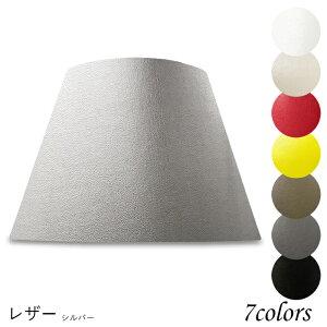 ランプシェード 照明 シェードのみ おしゃれ テーブルランプ 笠 傘 ベッドサイド 寝室 LED かさのみ スタンドライト 電気スタンド ホテル アメニティ 手作り 職人 ホテル型 レザー 布 交換用