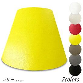 ランプシェード 照明 シェードのみ おしゃれ テーブルランプ 笠 傘 ベッドサイド 寝室 LED かさのみ スタンドライト 電気スタンド 電球 カバー 手作り 職人 標準型 レザー 布 交換用 ホルダー式 h35190
