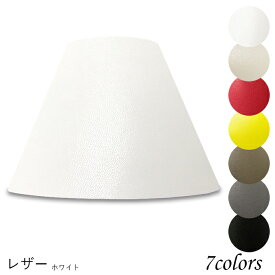 ランプシェード 照明 シェードのみ おしゃれ テーブルランプ 笠 傘 ベッドサイド 寝室 LED かさのみ スタンドライト 電気スタンド 電球 カバー 手作り 職人 標準型 レザー 布 交換用 ホルダー式 h36165