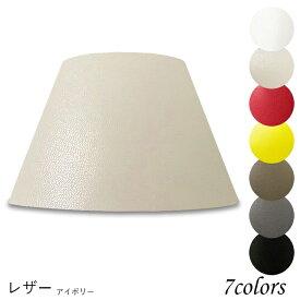 ランプシェード 照明 シェードのみ おしゃれ テーブルランプ 笠 傘 ベッドサイド 寝室 LED かさのみ スタンドライト 電気スタンド 電球 カバー 手作り 職人 標準型 レザー 布 交換用 ホルダー式 h36202