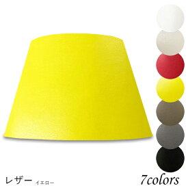 ランプシェード 照明 シェードのみ おしゃれ テーブルランプ 笠 傘 ベッドサイド 寝室 LED かさのみ スタンドライト 電気スタンド 電球 カバー 手作り 職人 標準型 レザー 布 交換用 ホルダー式 h36233