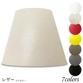 ランプシェード 照明 シェードのみ おしゃれ テーブルランプ 笠 傘 ベッドサイド 寝室 LED かさのみ スタンドライト 電気スタンド 電球 カバー 手作り 職人 標準型 レザー 布 交換用 ホルダー式 h38227