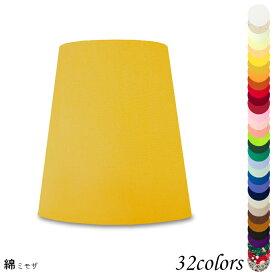ランプシェード 照明 シェードのみ おしゃれ テーブルランプ 笠 傘 ベッドサイド 寝室 LED かさのみ スタンドライト 電気スタンド 電球 カバー 手作り 職人 標準型 綿布 交換用 ホルダー式 h17120