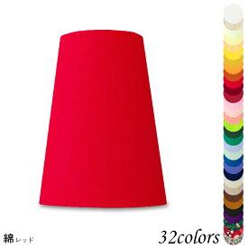 ランプシェード 照明 シェードのみ おしゃれ テーブルランプ 笠 傘 ベッドサイド 寝室 LED かさのみ スタンドライト 電気スタンド 電球 カバー 手作り 職人 標準型 綿布 交換用 ホルダー式 h18120