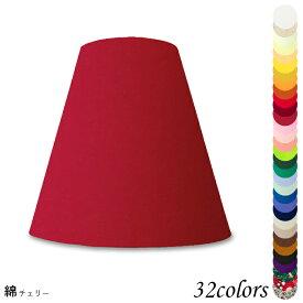 ランプシェード 照明 シェードのみ おしゃれ テーブルランプ 笠 傘 ベッドサイド 寝室 LED かさのみ スタンドライト 電気スタンド 電球 カバー 手作り 職人 標準型 綿布 交換用 ホルダー式 h20101