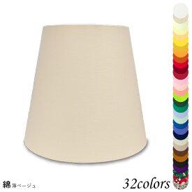 ランプシェード 照明 シェードのみ おしゃれ テーブルランプ 笠 傘 ベッドサイド 寝室 LED かさのみ スタンドライト 電気スタンド 電球 カバー 手作り 職人 標準型 綿布 交換用 ホルダー式 h20130