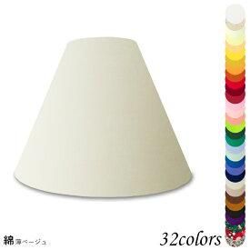 ランプシェード 照明 シェードのみ おしゃれ テーブルランプ 笠 傘 ベッドサイド 寝室 LED かさのみ スタンドライト 電気スタンド 電球 カバー 手作り 職人 標準型 綿布 交換用 ホルダー式 h25101