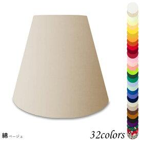 ランプシェード 照明 シェードのみ おしゃれ テーブルランプ 笠 傘 ベッドサイド 寝室 LED かさのみ スタンドライト 電気スタンド 電球 カバー 手作り 職人 標準型 綿布 交換用 ホルダー式 h25140