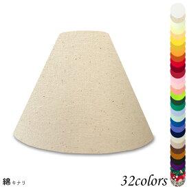 ランプシェード 照明 シェードのみ おしゃれ テーブルランプ 笠 傘 ベッドサイド 寝室 LED かさのみ スタンドライト 電気スタンド 電球 カバー 手作り 職人 標準型 綿布 交換用 ホルダー式 h27101