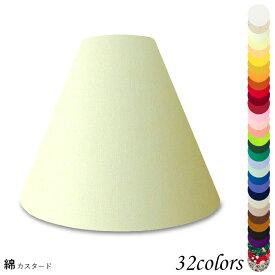 ランプシェード 照明 シェードのみ おしゃれ テーブルランプ 笠 傘 ベッドサイド 寝室 LED かさのみ スタンドライト 電気スタンド ホテル アメニティ 手作り 職人 ホテル型 交換用 アーム式 a27102