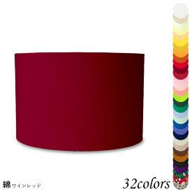 ランプシェード 照明 シェードのみ おしゃれ テーブルランプ 笠 傘 ベッドサイド 寝室 LED かさのみ スタンドライト 電気スタンド 電球 カバー 手作り 職人 標準型 綿布 交換用 ホルダー式 h28281