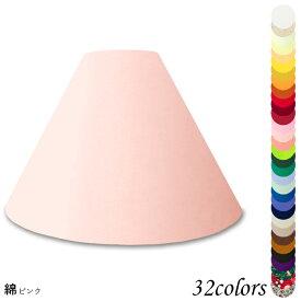 ランプシェード 照明 シェードのみ おしゃれ テーブルランプ 笠 傘 ベッドサイド 寝室 LED かさのみ スタンドライト 電気スタンド 電球 カバー 手作り 職人 標準型 綿布 交換用 ホルダー式 h30101