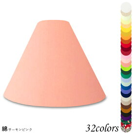 ランプシェード 照明 シェードのみ おしゃれ テーブルランプ 笠 傘 ベッドサイド 寝室 LED かさのみ スタンドライト 電気スタンド 電球 カバー 手作り 職人 標準型 綿布 交換用 ホルダー式 h30102