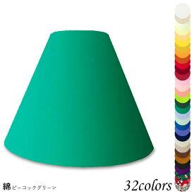 ランプシェード 照明 シェードのみ おしゃれ テーブルランプ 笠 傘 ベッドサイド 寝室 LED かさのみ スタンドライト 電気スタンド 電球 カバー 手作り 職人 標準型 綿布 交換用 ホルダー式 h30120