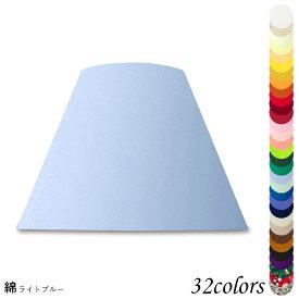 ランプシェード 照明 シェードのみ おしゃれ テーブルランプ 笠 傘 ベッドサイド 寝室 LED かさのみ スタンドライト 電気スタンド 電球 カバー 手作り 職人 標準型 綿布 交換用 ホルダー式 h30140