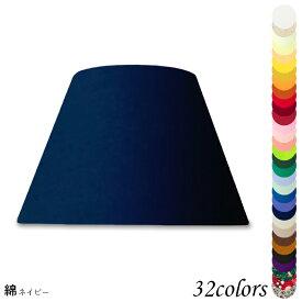 ランプシェード 照明 シェードのみ おしゃれ テーブルランプ 笠 傘 ベッドサイド 寝室 LED かさのみ スタンドライト 電気スタンド 電球 カバー 手作り 職人 標準型 綿布 交換用 ホルダー式 h30160