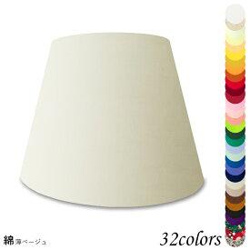 ランプシェード 照明 シェードのみ おしゃれ テーブルランプ 笠 傘 ベッドサイド 寝室 LED かさのみ スタンドライト 電気スタンド 電球 カバー 手作り 職人 標準型 綿布 交換用 ホルダー式 h30201