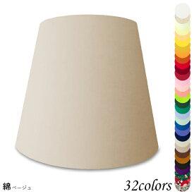 ランプシェード 照明 シェードのみ おしゃれ テーブルランプ 笠 傘 ベッドサイド 寝室 LED かさのみ スタンドライト 電気スタンド 電球 カバー 手作り 職人 標準型 綿布 交換用 ホルダー式 h30202