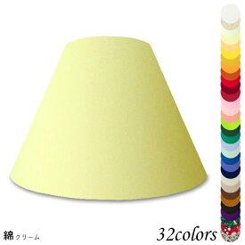 ランプシェード 照明 シェードのみ おしゃれ テーブルランプ 笠 傘 ベッドサイド 寝室 LED かさのみ スタンドライト 電気スタンド ホテル アメニティ 手作り 職人 ホテル型 交換用 アーム式 a33151