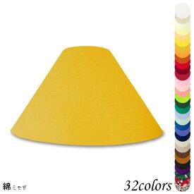 ランプシェード 照明 シェードのみ おしゃれ テーブルランプ 笠 傘 ベッドサイド 寝室 LED かさのみ スタンドライト 電気スタンド 電球 カバー 手作り 職人 標準型 綿布 交換用 ホルダー式 h34110