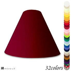 ランプシェード 照明 シェードのみ おしゃれ テーブルランプ 笠 傘 ベッドサイド 寝室 LED かさのみ スタンドライト 電気スタンド 電球 カバー 手作り 職人 標準型 綿布 交換用 ホルダー式 h35130