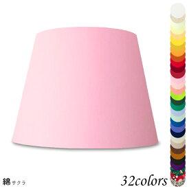 ランプシェード 照明 シェードのみ おしゃれ テーブルランプ 笠 傘 ベッドサイド 寝室 LED かさのみ スタンドライト 電気スタンド 電球 カバー 手作り 職人 標準型 綿布 交換用 ホルダー式 h35255